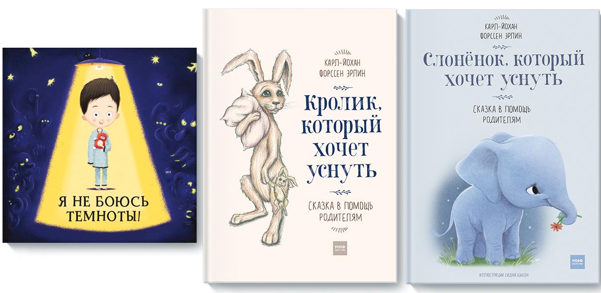 Сонные книги