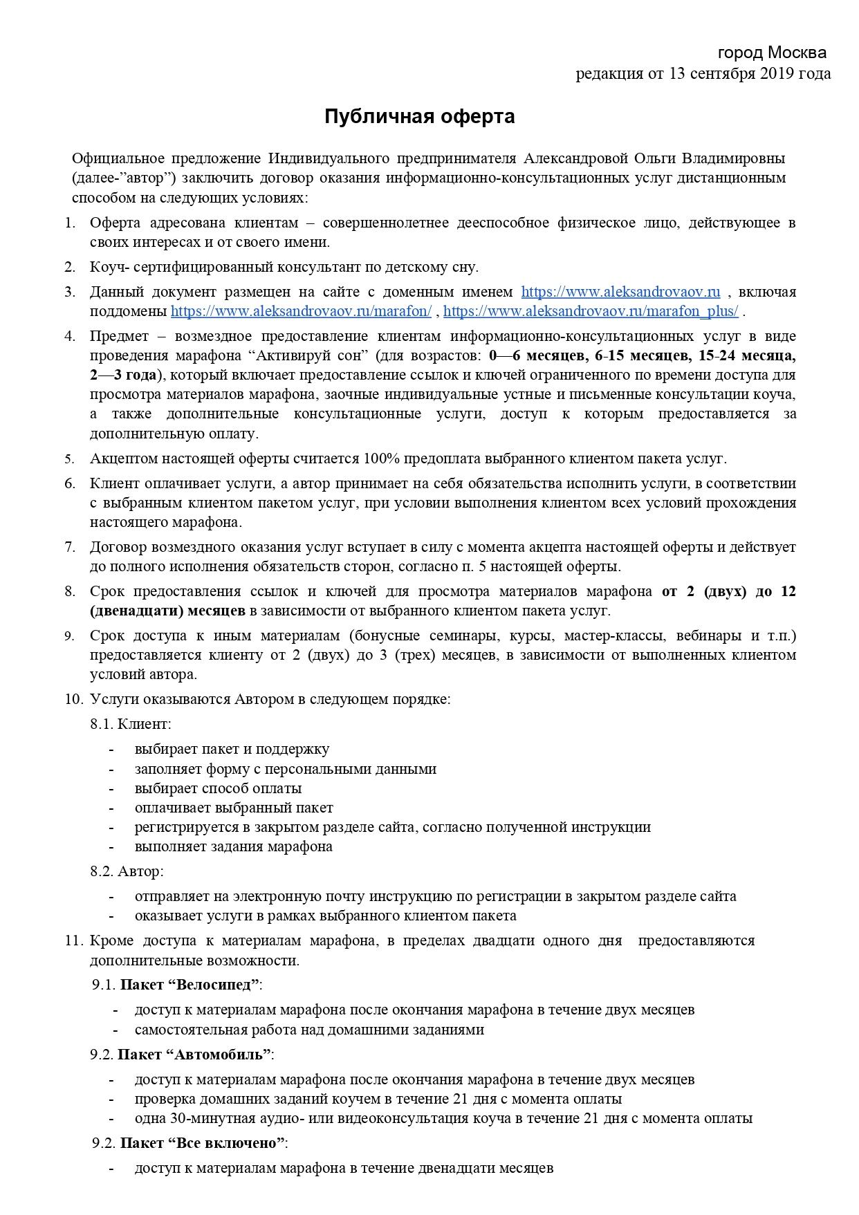 https://www.aleksandrovaov.ru/wp-content/uploads/2019/10/oferta-1.jpg