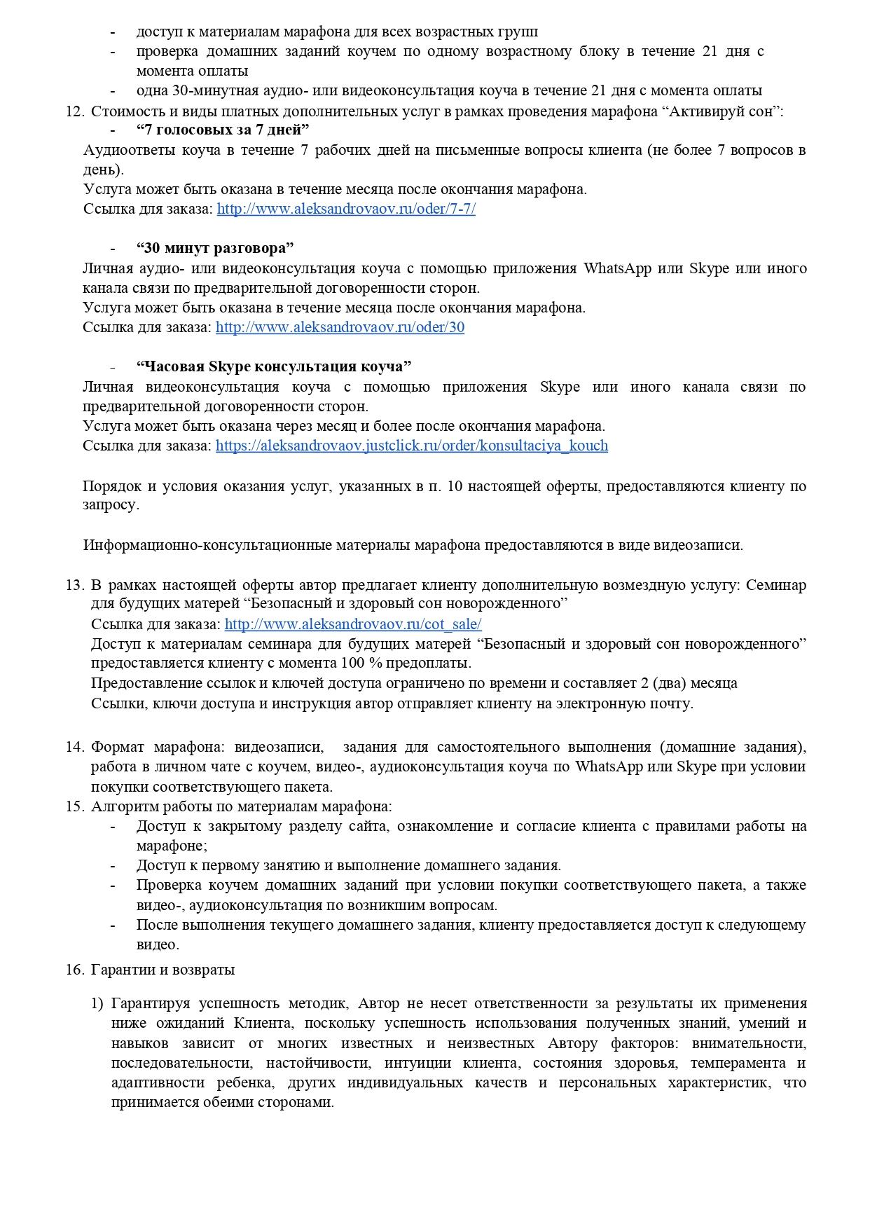 https://www.aleksandrovaov.ru/wp-content/uploads/2019/10/oferta-2.jpg