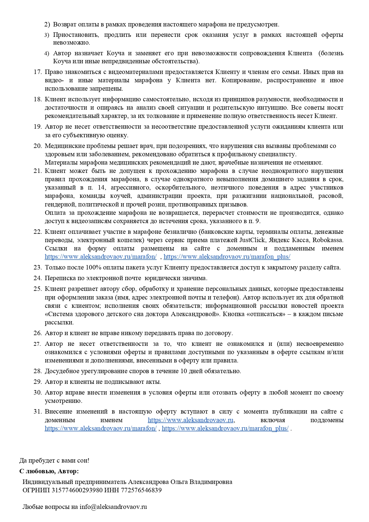 https://www.aleksandrovaov.ru/wp-content/uploads/2019/10/oferta-3.jpg