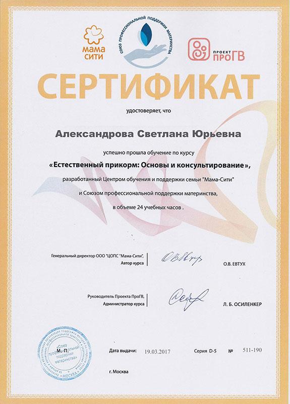 сертификат Александрова