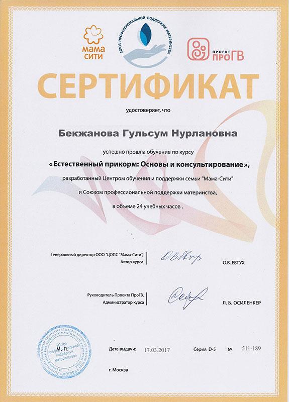 сертификат Бекжанова