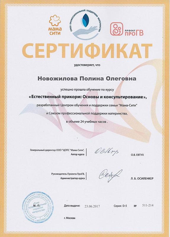 сертификат Новожилова