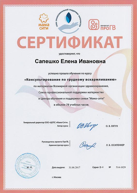 сертификат Сапешко